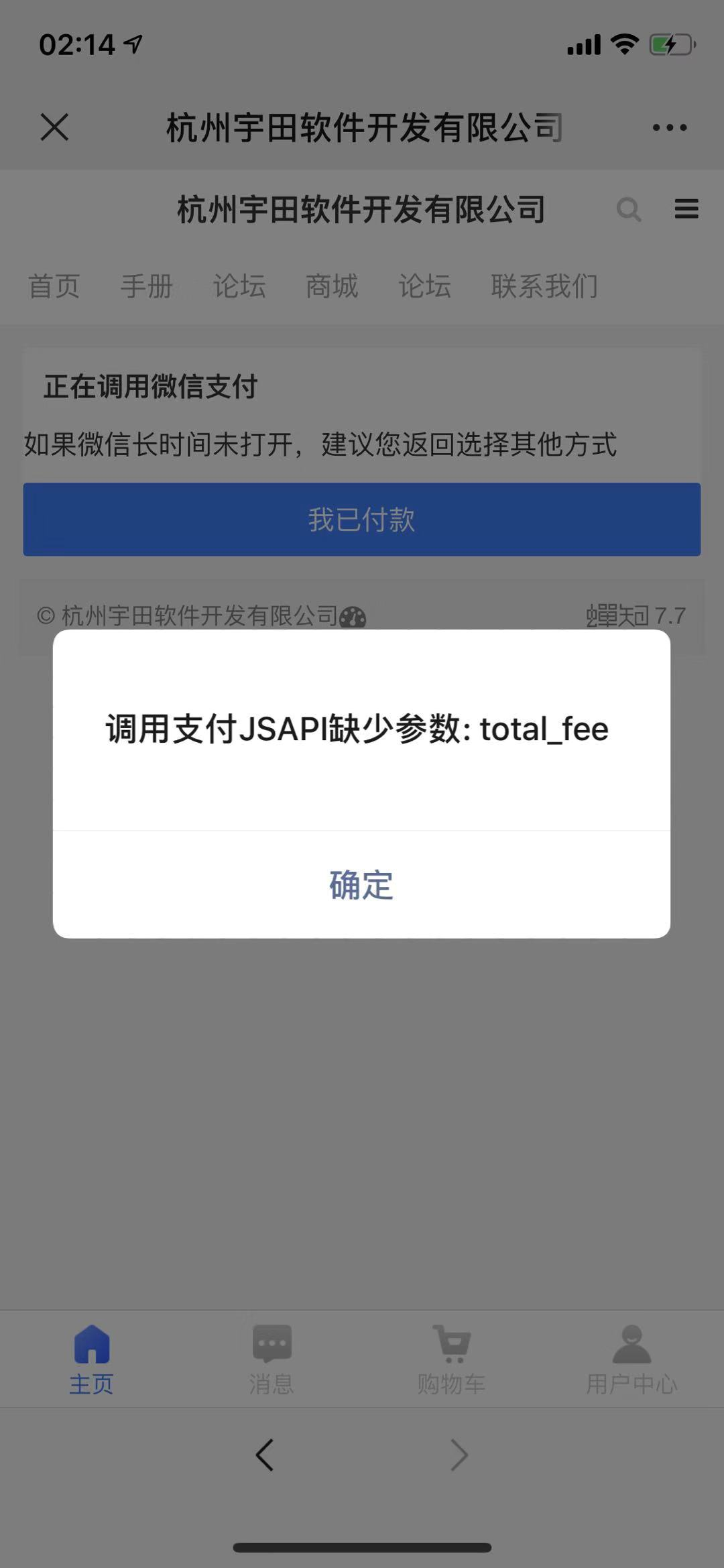 qq黑客群号_微信支付调用支付jsapi缺少参数:total_fee - 技术支持 - 全网营销 ...